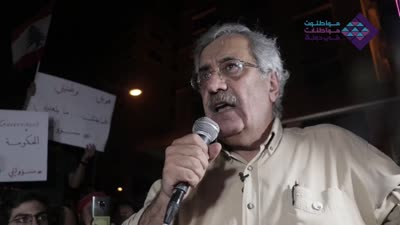 شربل نحاس في ساحة رياض الصلح بمدينة بيروت، موجهاً كلمته لسعد الحريري، أثناء احتجاجات 2019.