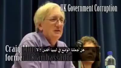 السفير البريطاني السابق كريج مري يتحدث حول غزو العراق والتدخل العسكري في ليبيا