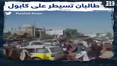 مقاتلو طالبان يدخلون العاصمة الأفغانية كابول، 15 أغسطس 2021