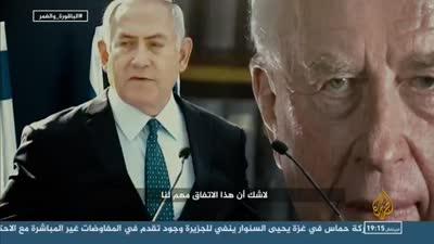 الباقورة والغمر - والعلاقات الأردنية الإسرائيلية 2019