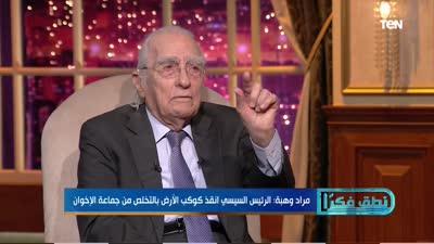 مراد مراد وهبة ورأيه في ثورة 30 يونيو والإخوان المسلمين، قناة TeN، أكتوبر 2019