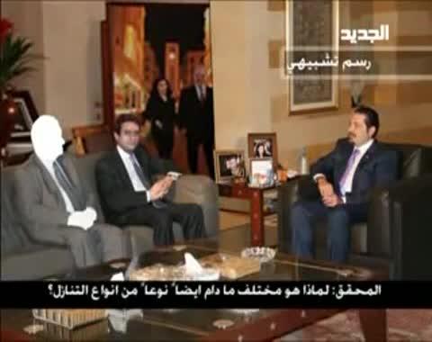 استجواب سعد الحريري من المجكمة الجنائية الدولية حول اغتيال والده 2007