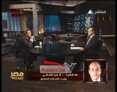 عبد اللطيف المناوي وأنس الفقي