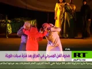 صحوة المسرح العراقي بعد سبات