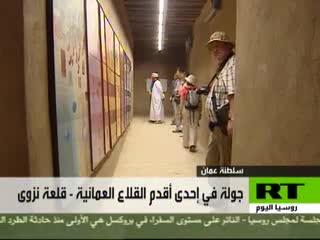 فلعة نزوى، بسلطنة عمان