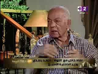 أحمد رشدي عن وزارة الداخلية