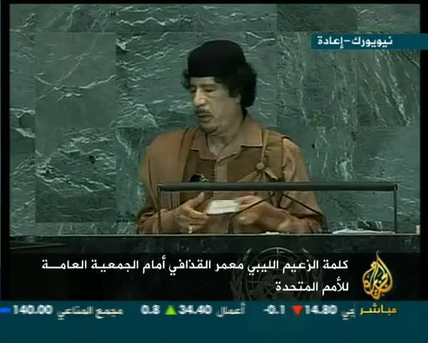 القذافي في الجمعية العامة للأمم المتحدة 2009