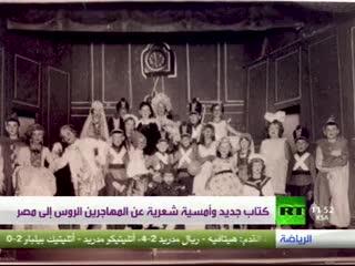 شعراء الإسكندرية - المهاجرين الروس إلى مصر
