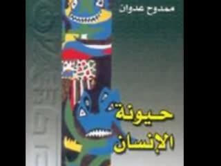 ممدوح عدوان خلال مؤتمر اتحاد الكتاب العرب عام 1981
